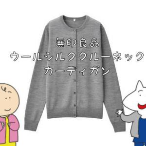 アラフィフが着るMUJI☆クルーネックカーディガンは一年中使えます