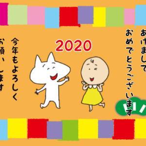新年のごあいさつ 2020
