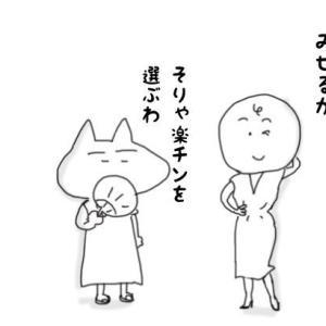 暑くなるこれからの季節に☆無印良品フライス編みブラジャー