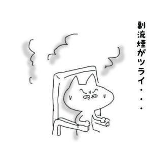 喫煙ルームで吸っても困ってます