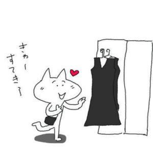 また服を買いそうになった。2990円って買いそうになるから怖い・・・