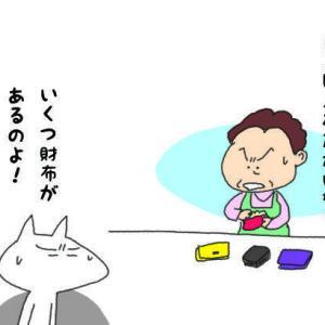 【実家の片付け】いくつも出てくる財布にびっくり!財布は一つにしよう