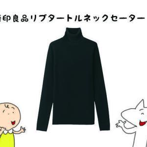 ユニクロもMUJIも年々薄くなっていくニット☆無印良品タートルネックセーターを買いました