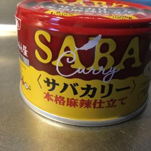 少し奮発した鯖缶