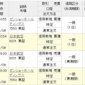 本日、楽天で日本航空とゼンショーを確保しましたが。