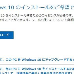 今更ですが、、、、windows10へアップデート(笑)