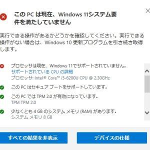 Windows11 アップデートできるか調べてみました。