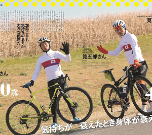 BiCYCLE CLUB 4月号に激しく同意!