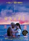 WAVES/ウェイブス。