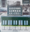 5000系誕生50周年記念スタンプラリー。