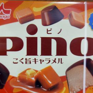 森永乳業|pino ピノ こく旨キャラメル|アイス レビュー|毎日アイス生活