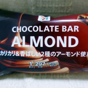 セブンイレブン|アーモンドチョコレートバー 2021秋|アイス レビュー|毎日アイス生活