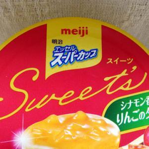 miji|明治 エッセル スーパーカップSweet's シナモン香るりんごのタルト|アイス レビュー|毎日アイス生活