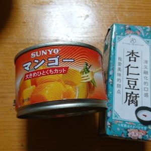 杏仁豆腐+缶詰