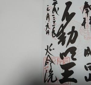 横浜散策2019/3/9 野毛山動物園