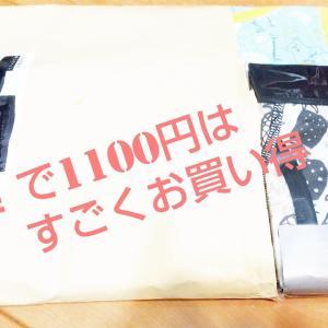 【購入品】お買い得すぎだよ!F.O.インターナショナルのパンツ福袋