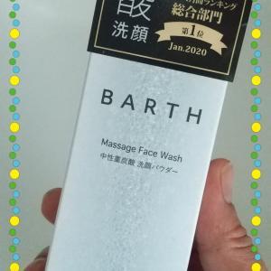 巣ごもり期間だからスキンケアをやろう♪BARTHの洗顔パウダー買ってみた!
