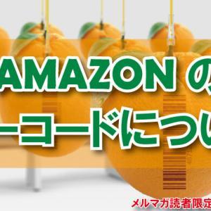 アマゾンで中国輸入!理解しておきたいバーコードについて
