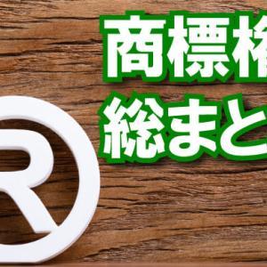 中国輸入の商標登録や商標権について