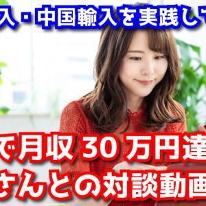 主婦でも家にいながら月収30万円を稼ぐ中村さんと対談動画