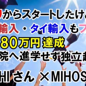 【実績者との対談】学生起業家タイチさん月収80万円達成!
