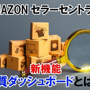 セラーセントラルの新機能アマゾンでの自分の商品の検索率を上げよう!