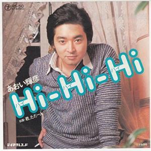 あおい輝彦(Hi-Hi-Hi)