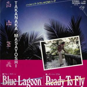 高中正義(BLUE LAGOON)