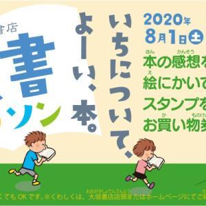 「第14回 大垣書店 読書マラソン2020」