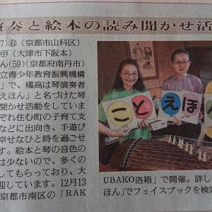 「おやこでことえほん」、大津市、南丹市園部、京都市で開催!