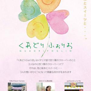 新企画! くあどりふぉりお「花と絵本とスイーツと~ハロウィン編~」