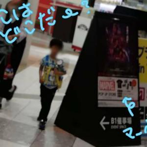 令和 元年 5月4日 姫路へ帰ります