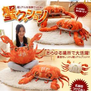 超リアルすぎるカニがなんだか怖い!キモかわいい!?「蟹クッション」