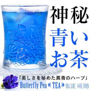 お茶が青い不思議な飲み物なんだけど、美容と健康に良いらしい