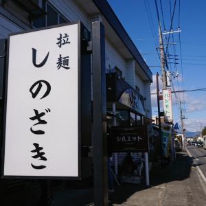 高崎@ラーメン『しのざき』~『角上魚類』~『土屋魚店』