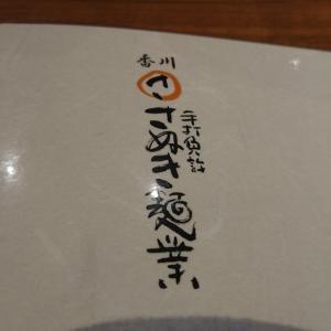 ランチ@東京駅『さぬき麺業』