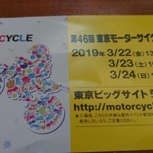 バイク@東京モーターサイクルショー