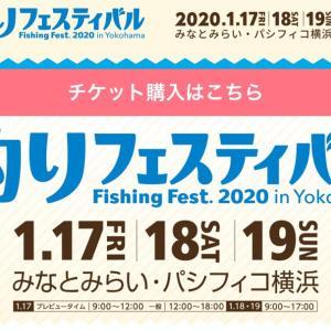 [横浜]釣りフェス。