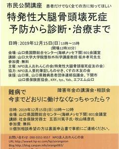 市民公開講座(医療講演会)のお知らせ