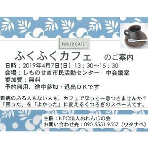 4月のふくふくカフェ(難病カフェ)