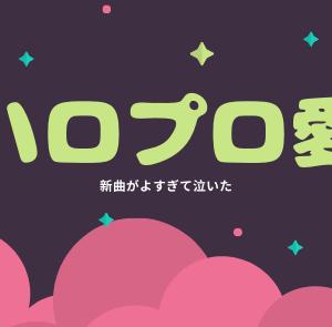 7日 新曲きたあああああ #ハロプロ #ヲタ活