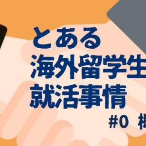 1日 カナダから日本の就活に挑戦してみた。 #21卒 #就職活動