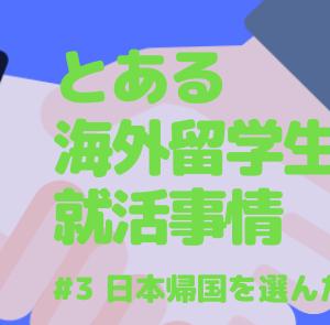 16日 カナダから日本に戻ってくる理由。 #21卒 #就活 #留学