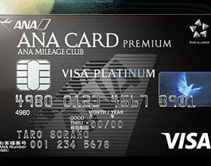ANA VISA ゴールドが改悪されたらANA VISA プラチナも選択肢に十分入る!