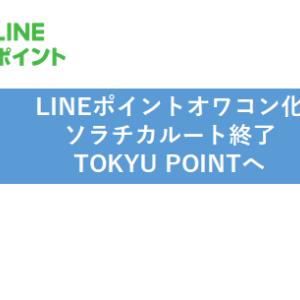【悲報】LINEポイント・ソラチカルート終焉に向けてANAマイラーの今後の対応