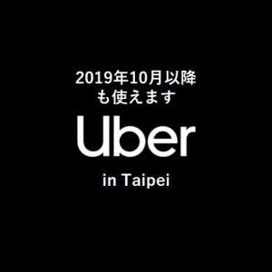 Uber は2019年10月以降も台北で使える!というお話