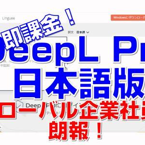 DeepL Proが外資系勤務日本人には有能すぎる!