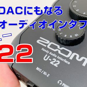 ZOOMの「U-22というオーディオインタフェースをレビューする!