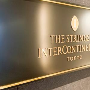 ストリングスホテル東京インターコンチネンタル宿泊記