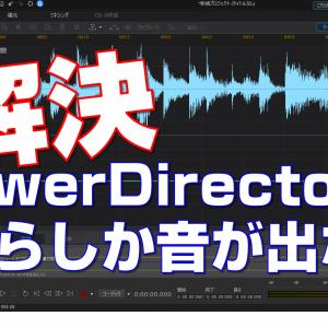 PowerDirectorのモノラル録音ができない問題を解決する